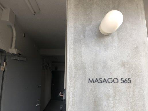 Renovation in Masago